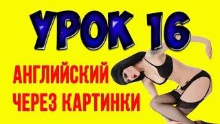 АНГЛИЙСКИЙ ЧЕРЕЗ КАРТИНКИ [УРОК 16]