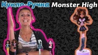 Обзор на Кукло-Ручки Школа Монстров (Monster High Doll Pen) Клео, Френки, Дракулаура, Клодин