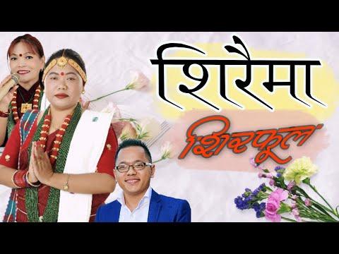 Shiraima Shirfula Lau Ki Nalau By Sharmila Gurung And Durga Gurung