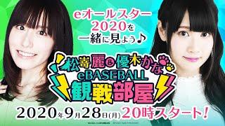 松嵜麗と優木かなのeBASEBALL観戦部屋 ~eオールスター2020~ 9/28(月)20時~