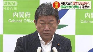 外務大臣に茂木氏を起用へ 貿易交渉の手腕を評価か(19/09/05)
