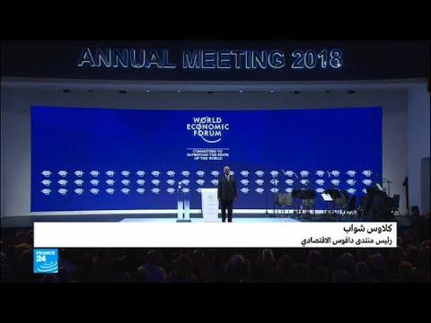 افتتاح الدورة 48 من منتدى دافوس الاقتصادي  - نشر قبل 22 ساعة