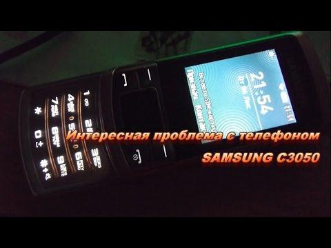 Интересная проблема с телефоном SAMSUNG C3050