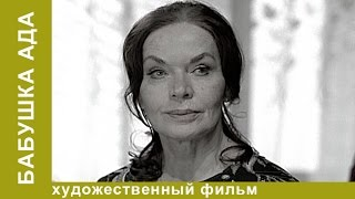Бабушка Ада. Фильм. Драма