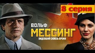 Вольф Мессинг Видевший сквозь время 8 серия