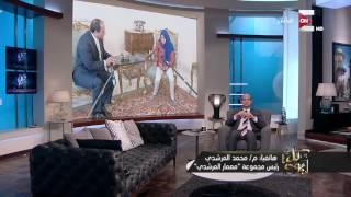 م. محمد المرشدي لـ كل يوم: متبرع بـ 10 آلف جنية شهريا لـ 100 شاب وشابة محتاج