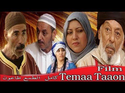 filmTop  Temaa taaon  الفيلم الكوميدي  الطمع طاعون فيلم أكتر من رائع #ayouzvision #أيوزفيزيون motarjam