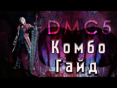 Комбо-Гайд Devil May Cry 5