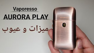 ميزات وعيوب ارورا من فابريسو Vapoŗesso Aurora play