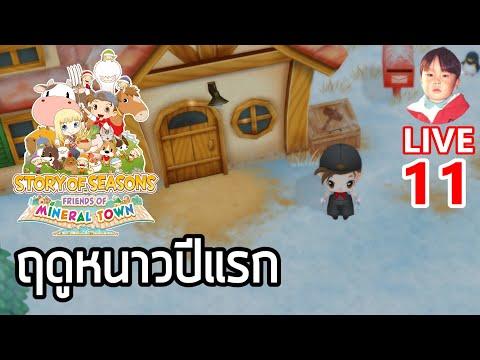 Story of Seasons Friends of Mineral Town [LIVE11] เข้าฤดูหนาวปีแรก เตรียมทำเหมืองยาวๆ !!