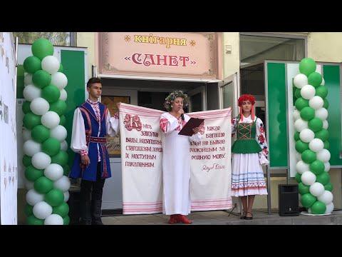 ОТКРЫТИЕ КНИЖНОГО МАГАЗИНА «СОНЕТ» г.Слоним (ОАО БЕЛКНИГА)