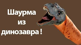 Шаурма из динозавра ! ( Carnivores: Dinosaur Hunter Reborn )