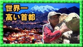 【100万ドルの夜景】世界一の標高を誇る街!ラパスに到着!【南米縦断#27】 thumbnail