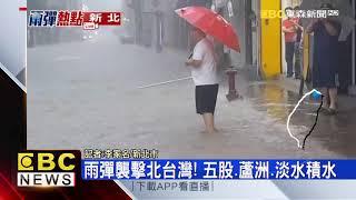 最新》雨彈襲擊北台灣! 五股、蘆洲、淡水積水