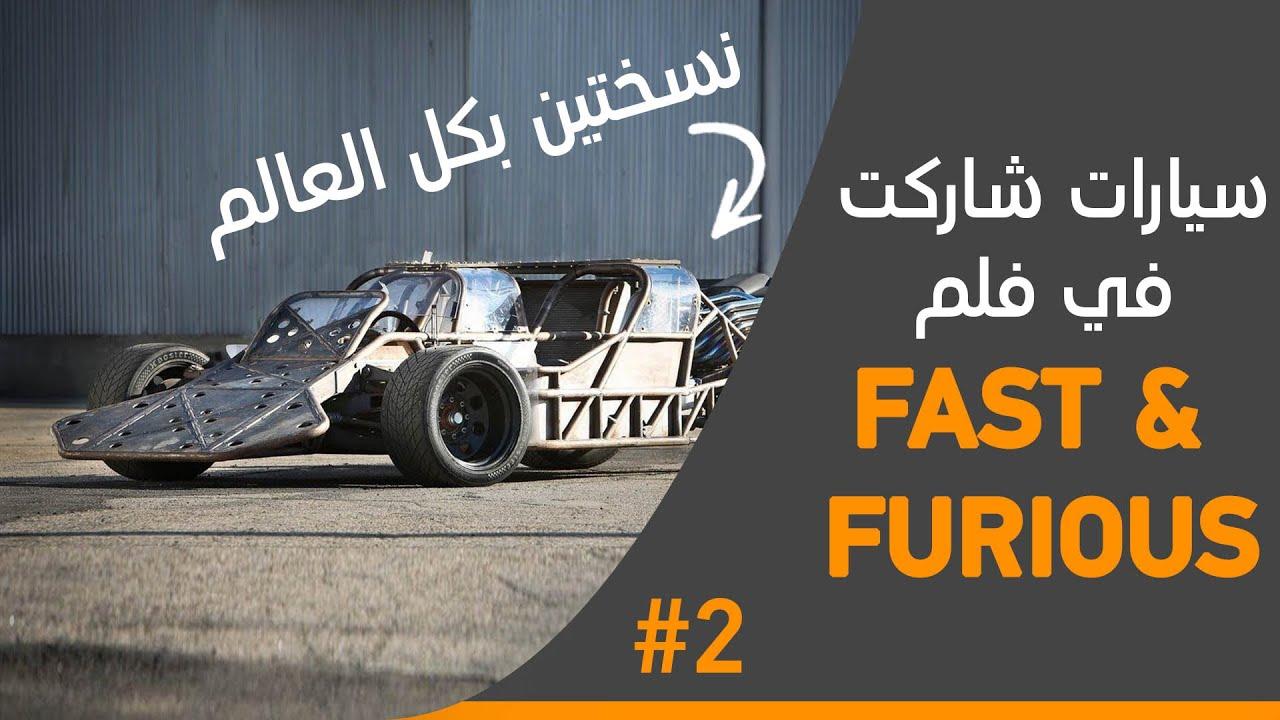 سيارات شاركت في فلم Fast & Furious   وحدة منهم صناعة عربية   الجزء الثاني