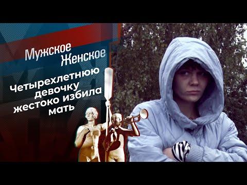 Алиса в стране кошмаров. Мужское / Женское. Выпуск от 07.10.2021