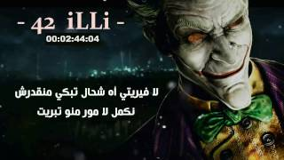 Rap Algerien 2017 ♠ 42 iLLi ♠ ✪ الدمعة لي طاحت ✪ (Lyrics Video)