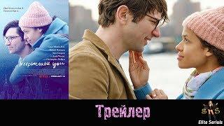 """""""Незаменимый Ты""""/""""Irreplaceable You"""" - Русский трейлер 2018"""