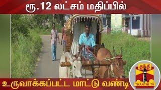 ரூ.12 லட்சம் மதிப்பில் உருவாக்கப்பட்ட மாட்டு வண்டி | Bullock Cart | Thanthi TV