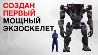 МОЩНЫЙ РОБОТ-ЭКЗОСКЕЛЕТ СТАЛ РЕАЛЬНОСТЬЮ