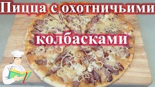 Пицца с охотничьими колбасками рецепт