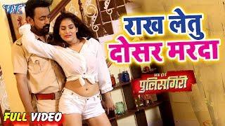 भोजपुरी का सबसे धाकड़ #वीडियो सांग 2020 | Ab Hoi Policegiri | Raju Singh Mahi | Bhojpuri Song 2020