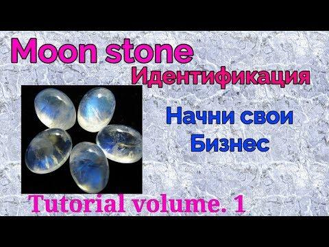 Как определить Лунный камень. Очень полезное видео.