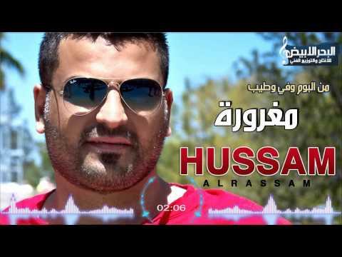 Hussam Alrassam - Maghroura | حسام الرسام - مغرورة