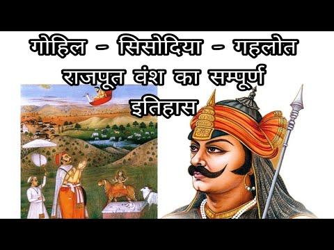 सूर्यवंशी गोहिल, सिसोदिया और गहलोत राजपूतो का गौरवशाली इतिहास || Sisodiya, Gohil And Gahlot History