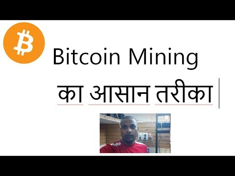 how to mining cryptocurrency in hindi