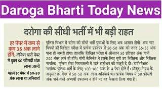 UPP daroga bharti today news | यूपी दरोगा भर्ती 2019 | Up police sub inspector vacancies