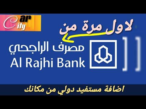 كيف اضيف مستفيد دولي من المباشر للأفراد دون الرجوع للبنك بنك الراجحي Youtube