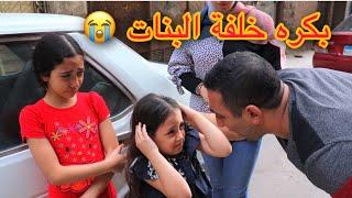 اب مش بيحب خلفة البنات شوفو البنات حصلها ايه ؟؟