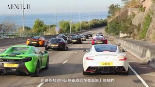 2018 McLaren Parade 香港大量McLaren集結