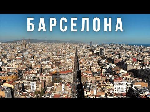 Город Барселона. Испания или Каталония? Большой выпуск.