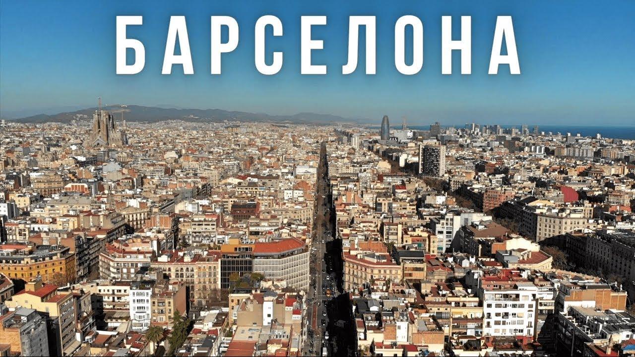 Download Город Барселона. Испания или Каталония? Большой выпуск.