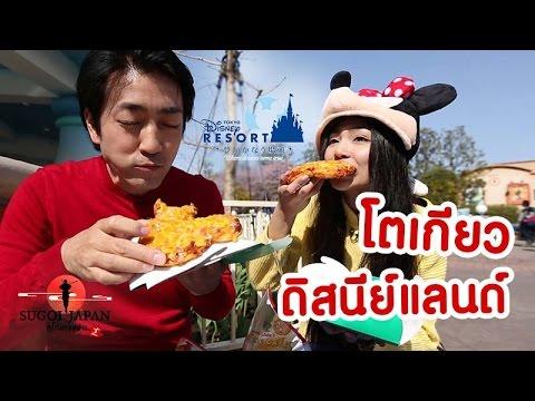"SUGOI JAPAN - สุโก้ยเจแปน ตอนที่ 118 ""โตเกียวดิสนีย์แลนด์"" Tokyo Disneyland (Chiba)"