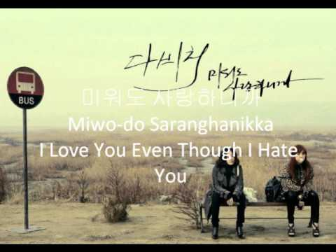Davichi I Love You Even Though I Hate You Youtube