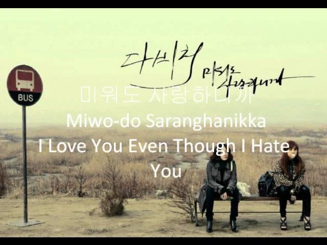 davichi-i-love-you-even-though-i-hate-you-davichispain