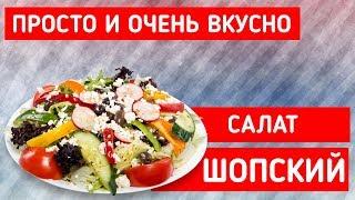Весенний салат ШОПСКИЙ!