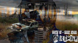 Сталкерстрайк Проект 07 Новые Земли 2 серия