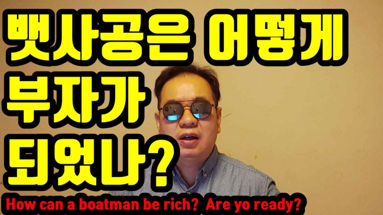 [열자의 Secret EP.29] 뱃사공은 어떻게 부자가 되었나? /How can a boatman be rich?Are you ready?