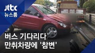 만취 차량, 출근길 버스정류장 덮쳐…1명 숨지고 1명 중상 / JTBC 뉴스룸