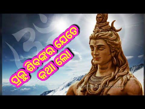 Prabhu Sibankara Jete Katha Lo !! Odia Siba Bhajan !!