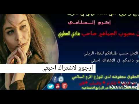 المبدع هادي العطوي موال ونين (ولحي صرت وياك مثل الميت)2017