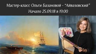 """Вебинар Ольги Базановой - """"Иван Айвазовский"""""""