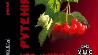 Рутенія - Абхазький вальс