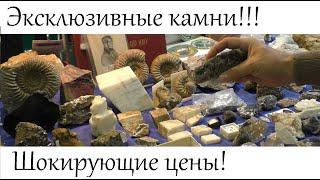 Шокирующие цены! Минерал-шоу 2018. Екатеринбург.