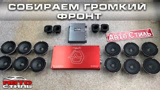 ГРОМКИЙ ФРОНТ за 50 тысяч рублей. Прослушка в городе