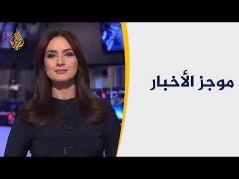موجز الأخبار – العاشرة مساء 2018/12/14  - نشر قبل 4 ساعة